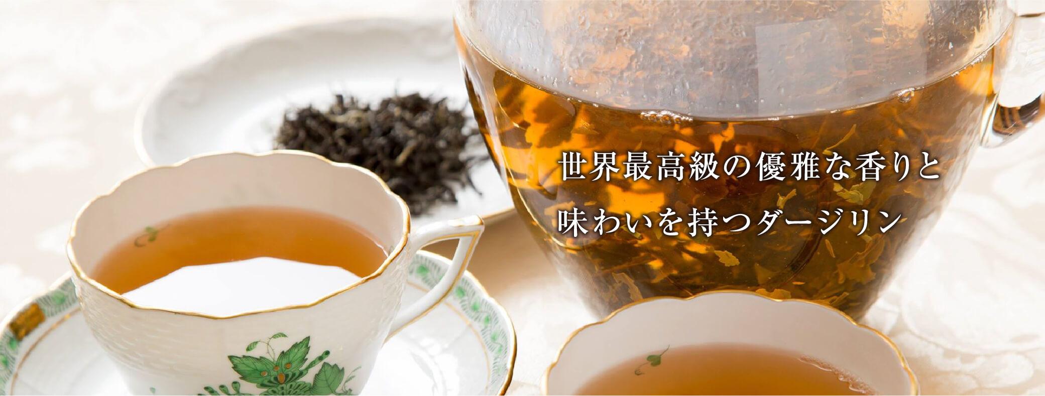 世界最高級の優雅な香りと 味わいを持つダージリン ダージリン紅茶とポットの写真
