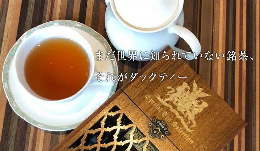 まだ世界に知られていない銘茶、それがダックティー カップに入ったダックティーと木箱の写真