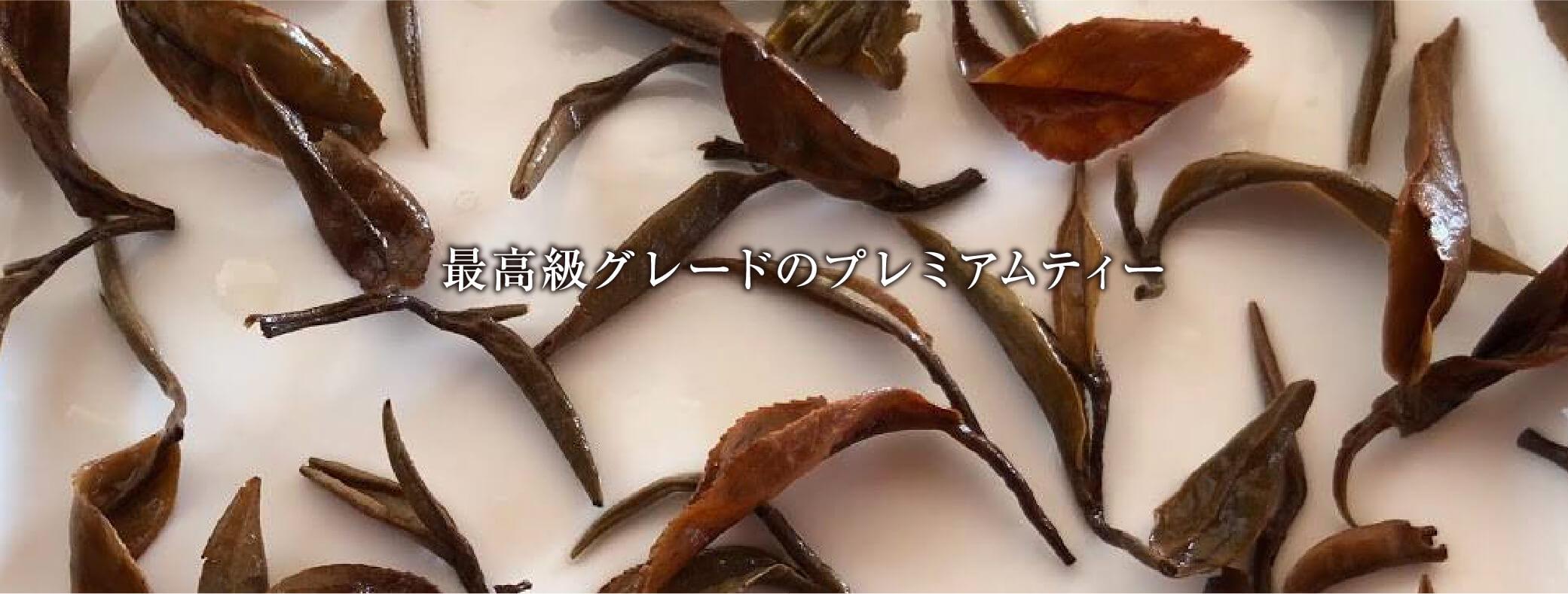 最高級グレードのプレミアムティー フルリーフのダージリン茶葉