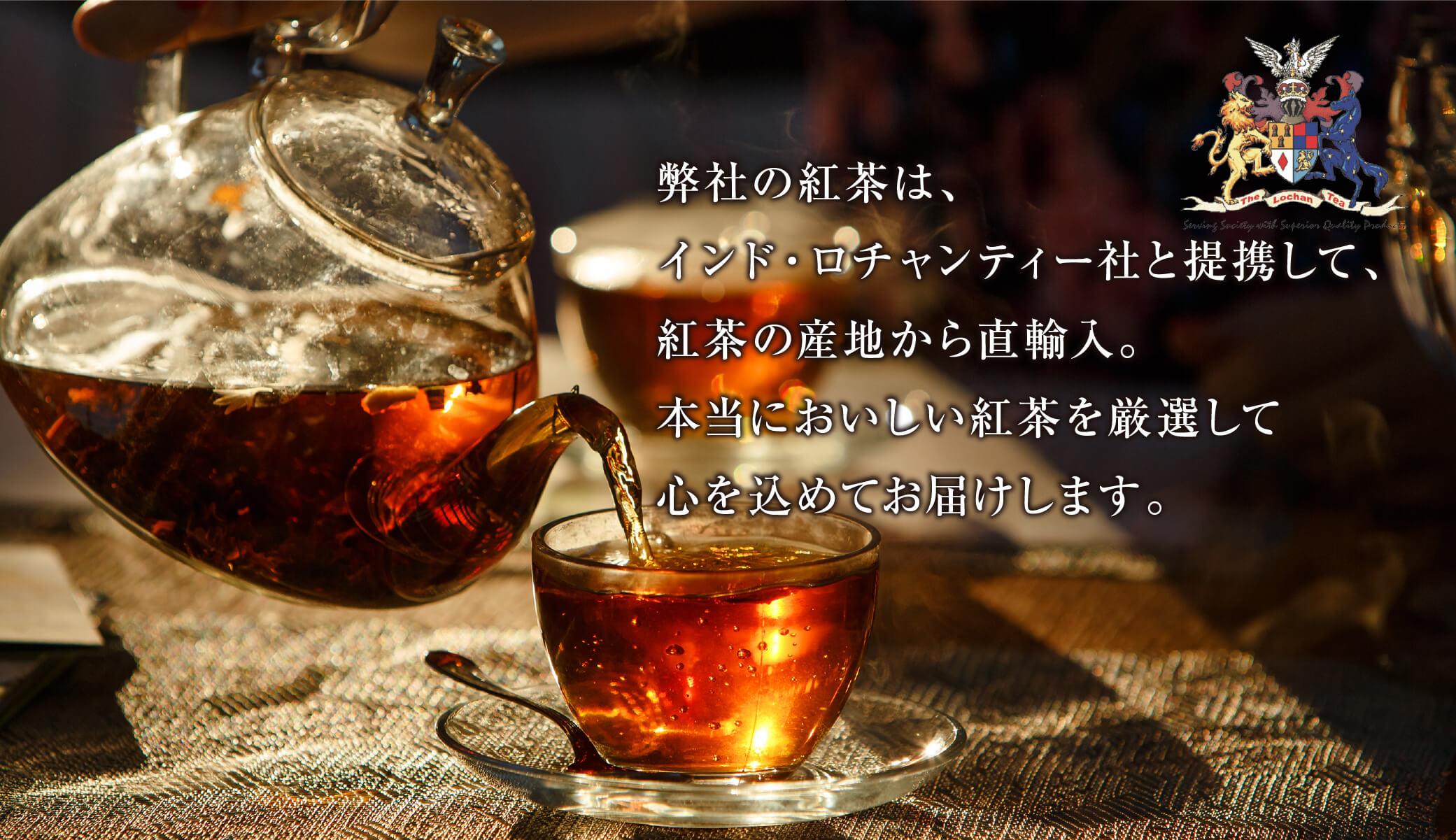 弊社の紅茶は、インド・ロチャンティー社と提携して、 紅茶の産地から直輸入。 本当においしい紅茶を厳選して 心を込めてお届けします。紅茶をカップに注ぐ写真